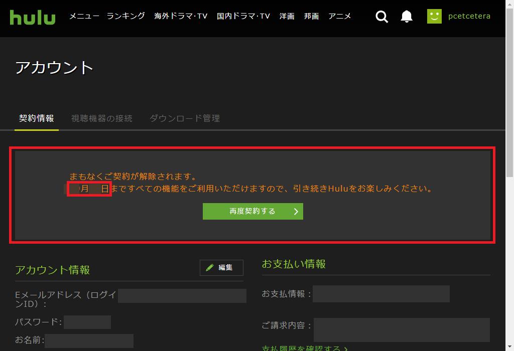 Hulu_アカウント情報_契約の解除完了