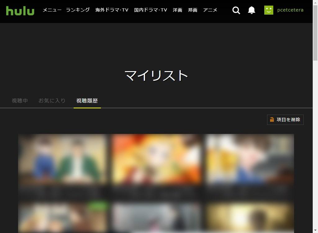 Hulu_マイリスト_視聴履歴_削除済
