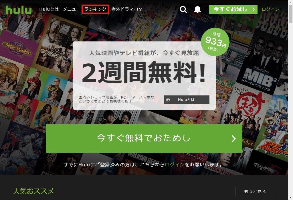 Hulu_ホーム_ランキング