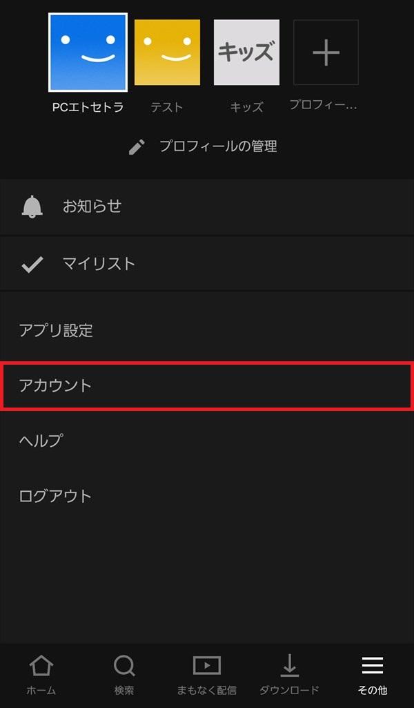 Netflixアプリ_その他