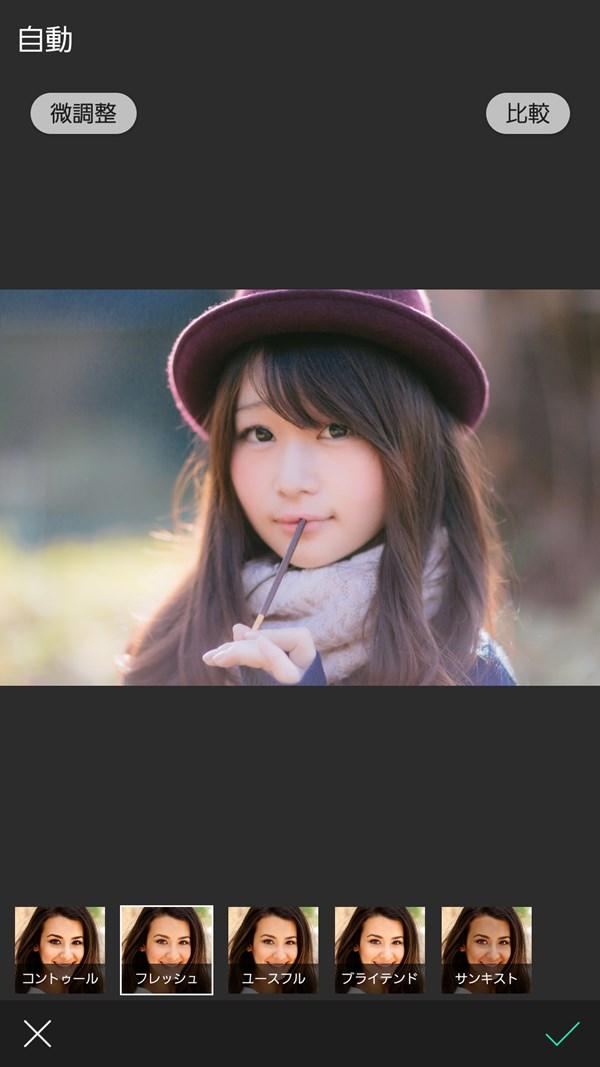 YouCamPerfect_自動_フレッシュ