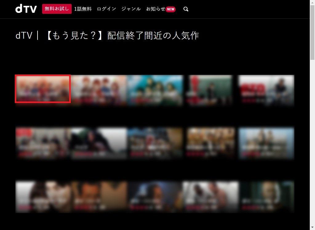 dTV_【もう見た】配信終了間近の人気作