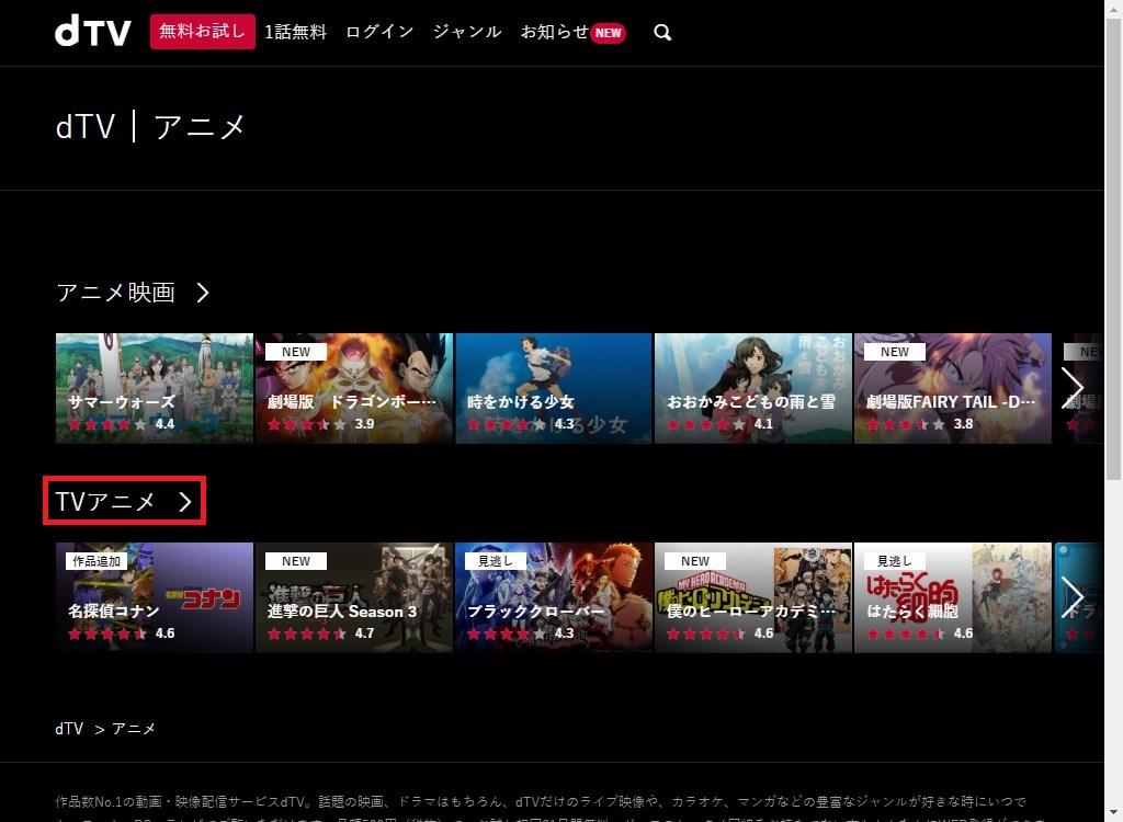 dTV_アニメ