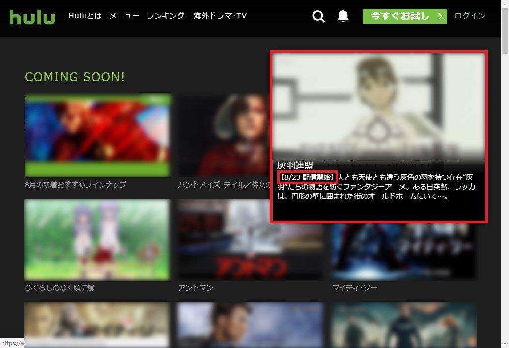 Hulu_COMING_SOON!