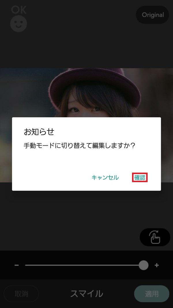 サイメラ_スマイル_手動_ポップアップ