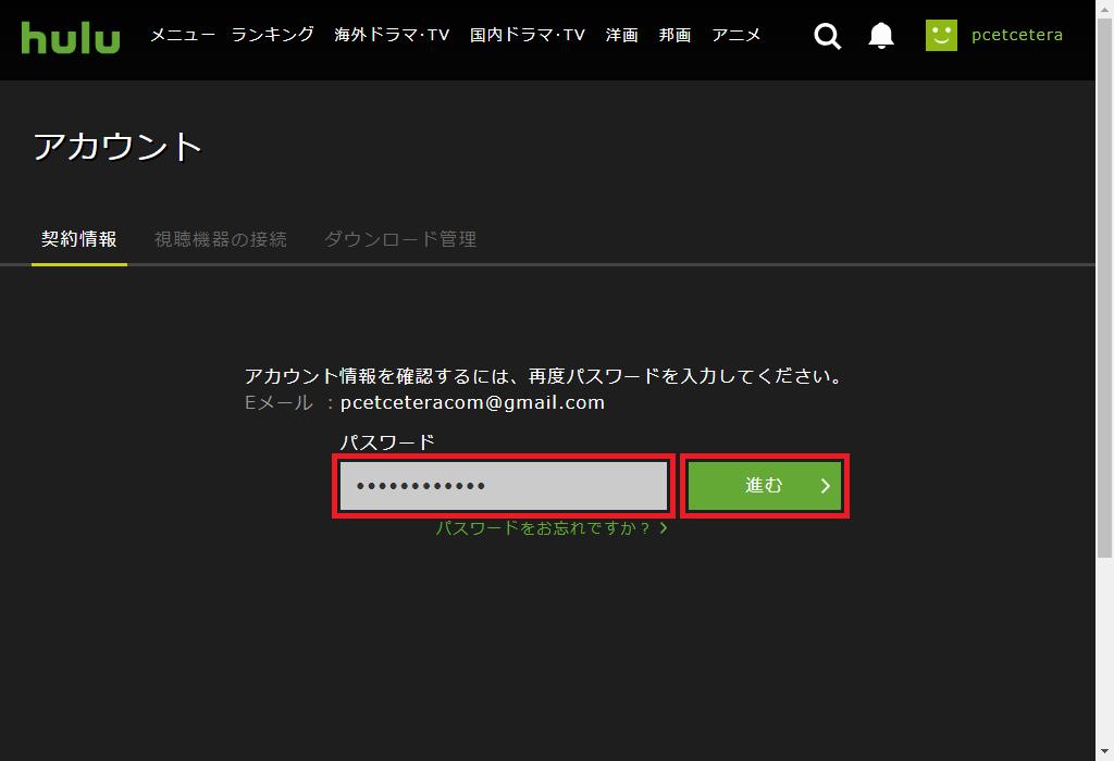 Hulu_アカウント_契約情報