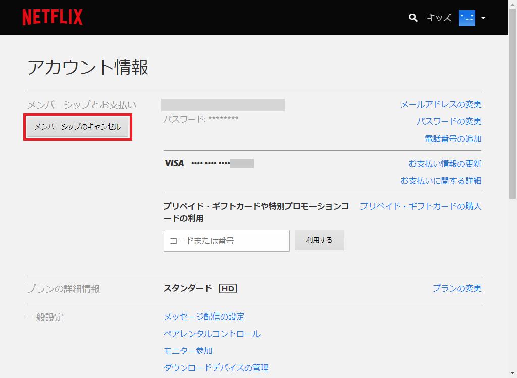 Netflix_アカウント情報_メンバーシップのキャンセル