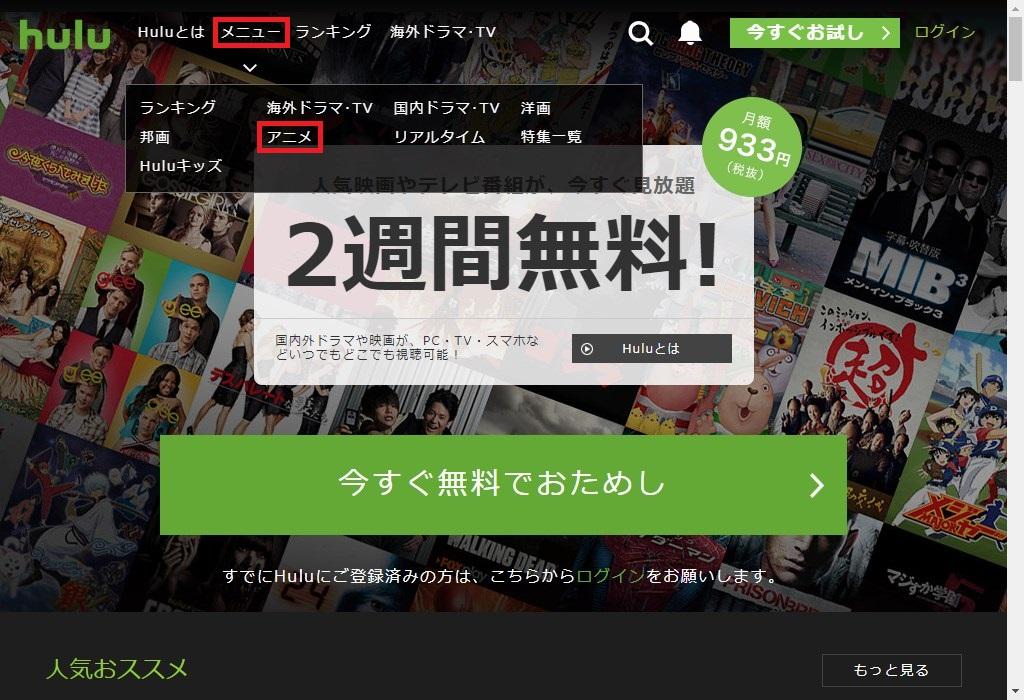 Hulu_ホーム_メニュー_アニメ