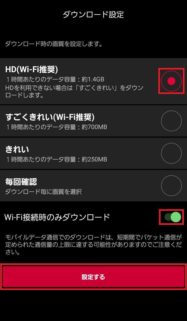 dTVアプリ_ダウンロード設定_HD