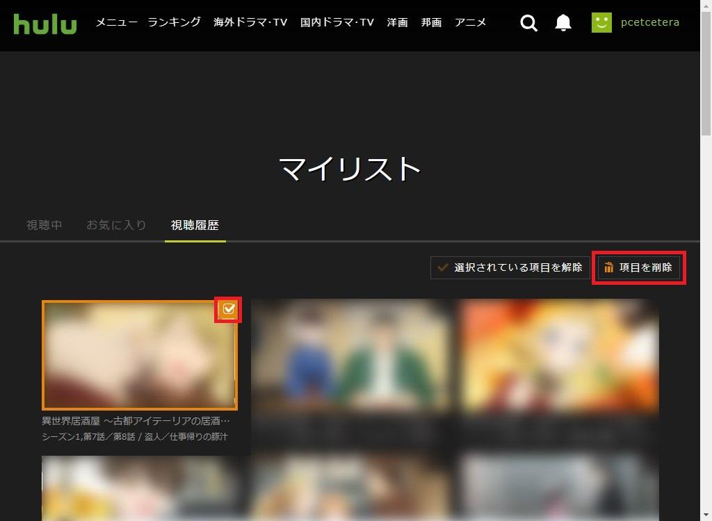 Hulu_マイリスト_視聴履歴_削除