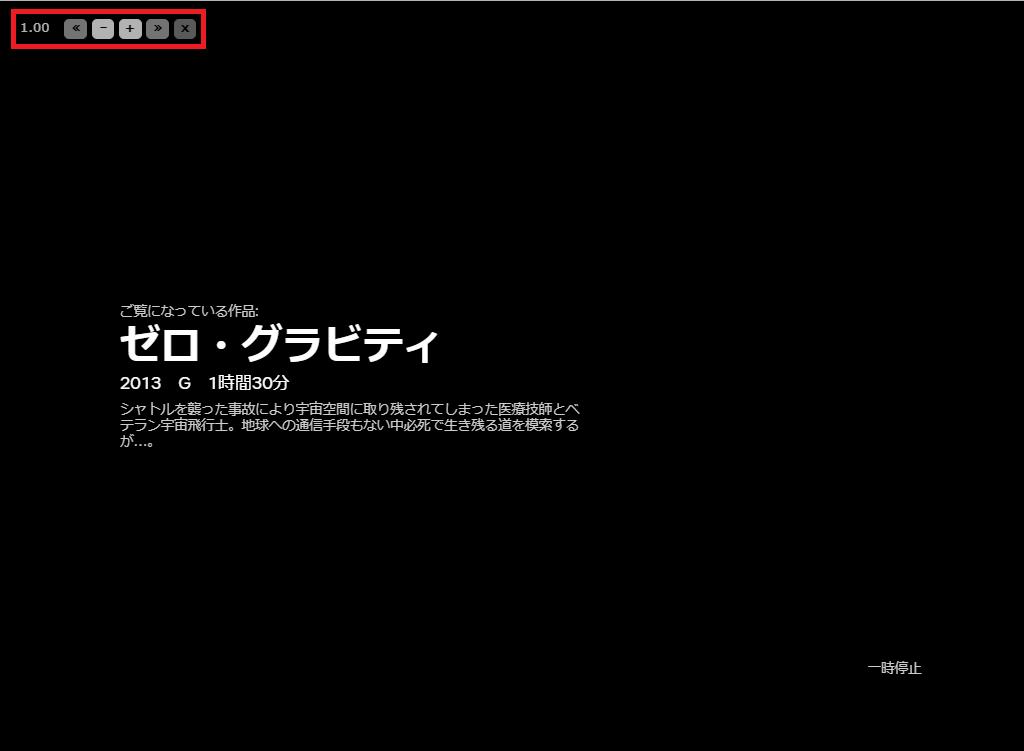 Netflix_ゼロ・グラビティ