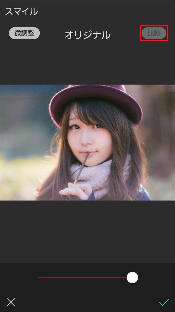 YouCamPerfec_スマイル_比較_オリジナル