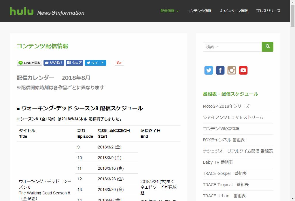 Hulu_News_Information_コンテンツ配信情報