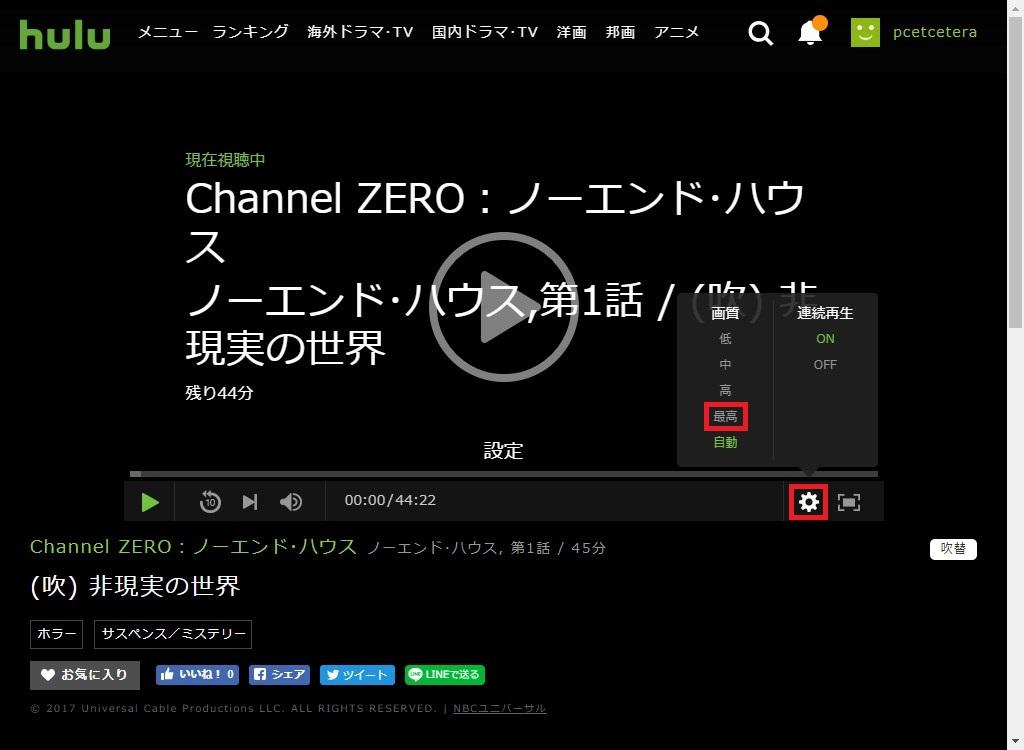 Hulu_設定_画質_Channel_ZERO:ノーエンド・ハウス