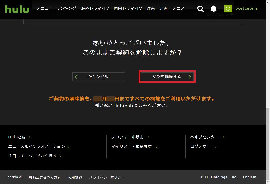 Hulu_解約前アンケート