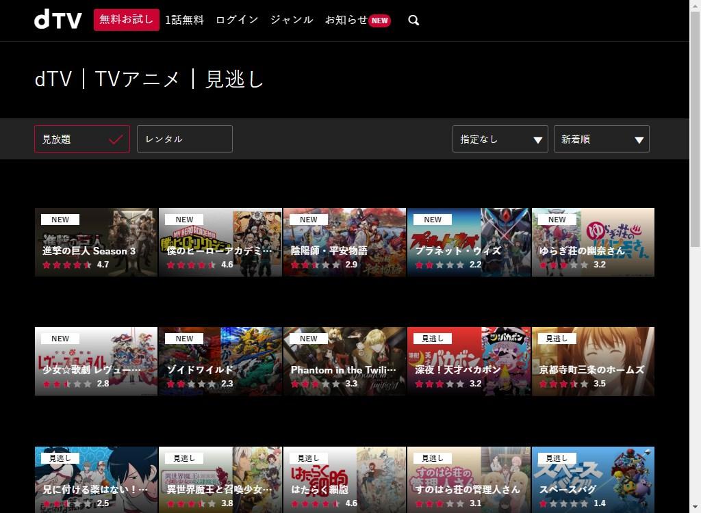 dTV_TVアニメ_見逃し_見放題のみ