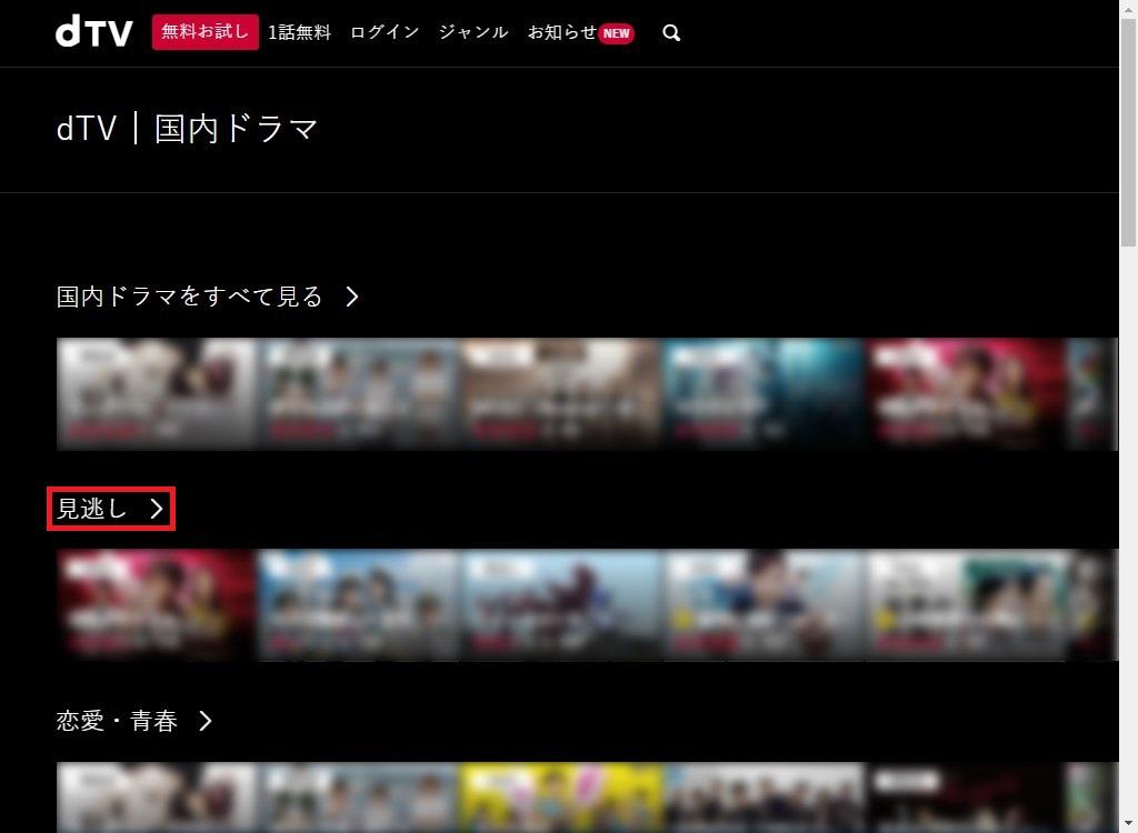 dTV_国内ドラマ