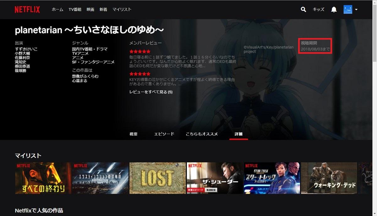 Netflix_planetarian~ちいさなほしのゆめ_詳細