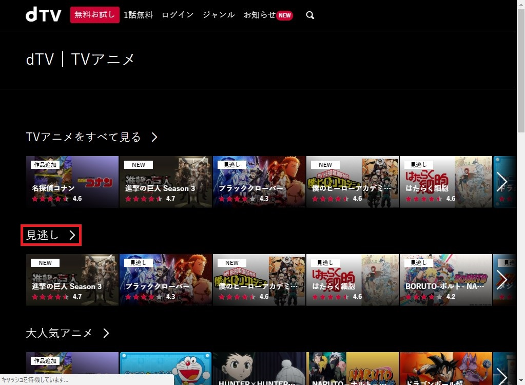 dTV_TVアニメ