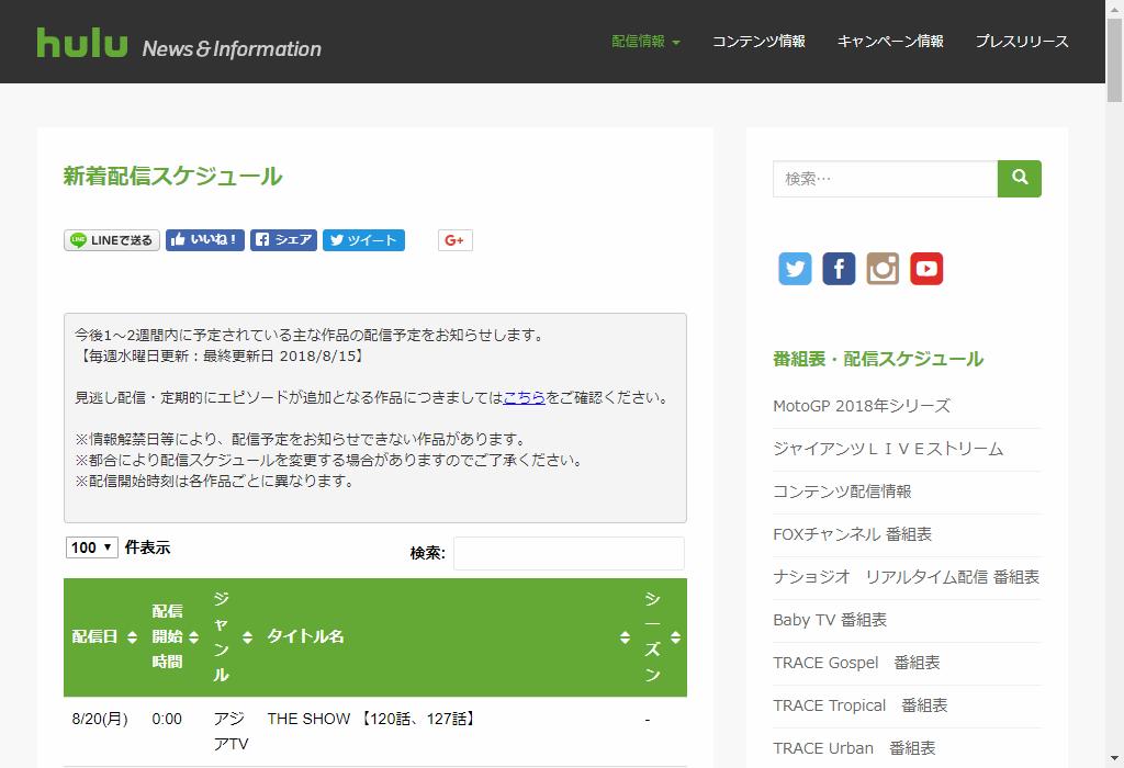 Hulu_News_Information_新着スケジュール