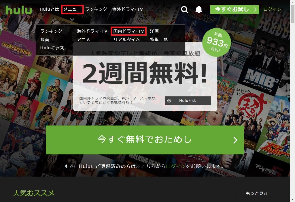 Hulu_ホーム_国内ドラマ・TV