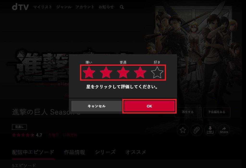 dTV_評価_星