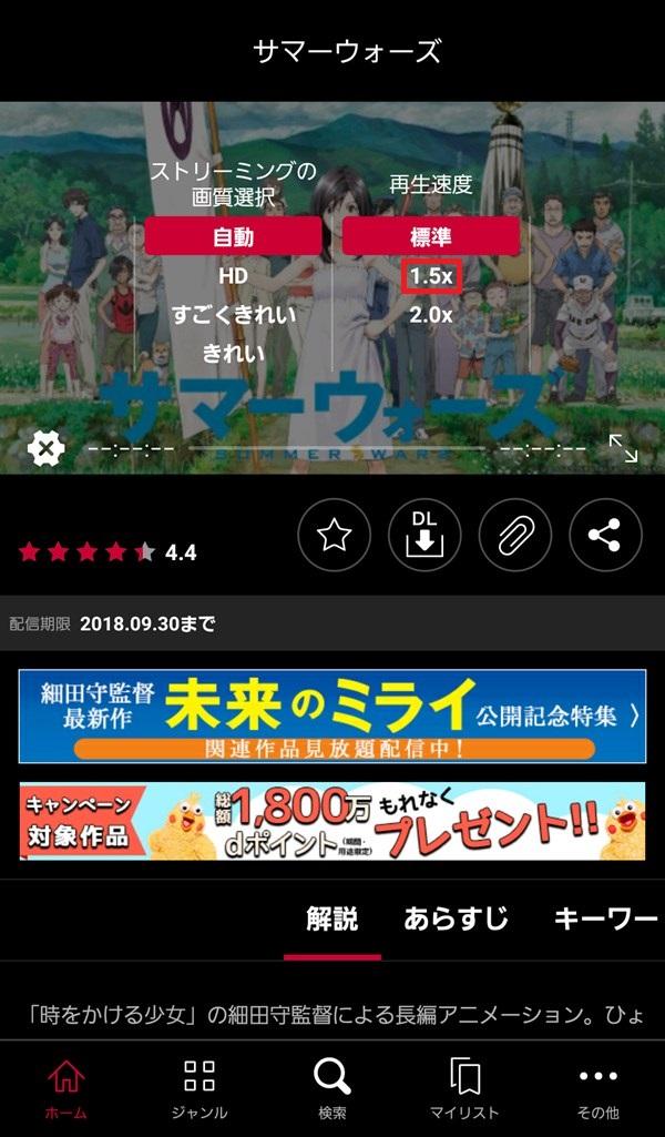 dTV_再生速度