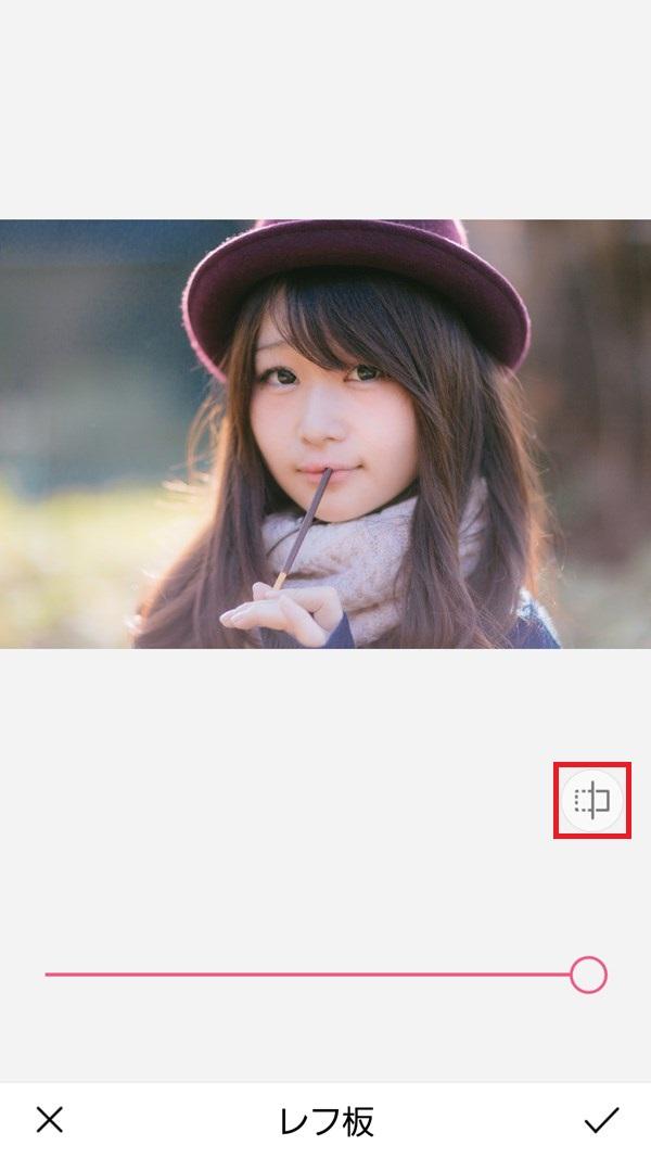 BeautyPlus_レフ板_比較_オリジナル