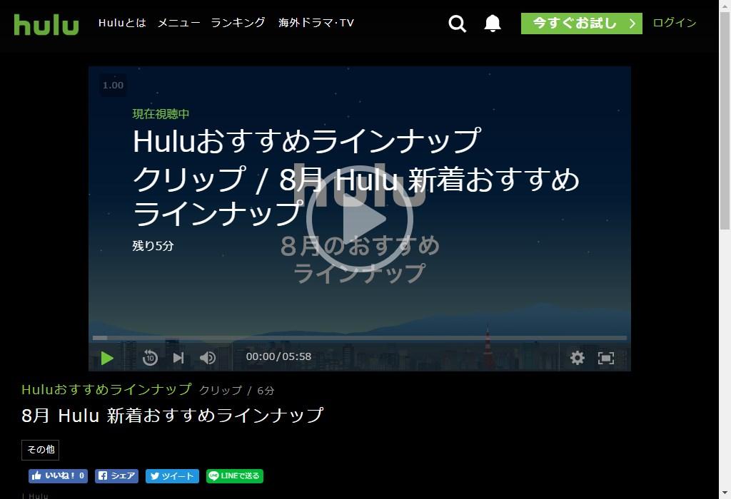 8月 Hulu 新着おすすめラインナップ