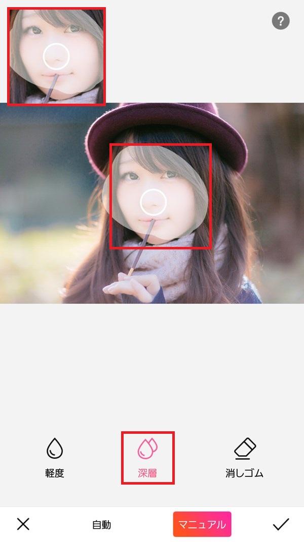 BeautyPlus_マニュアル_深層_塗る