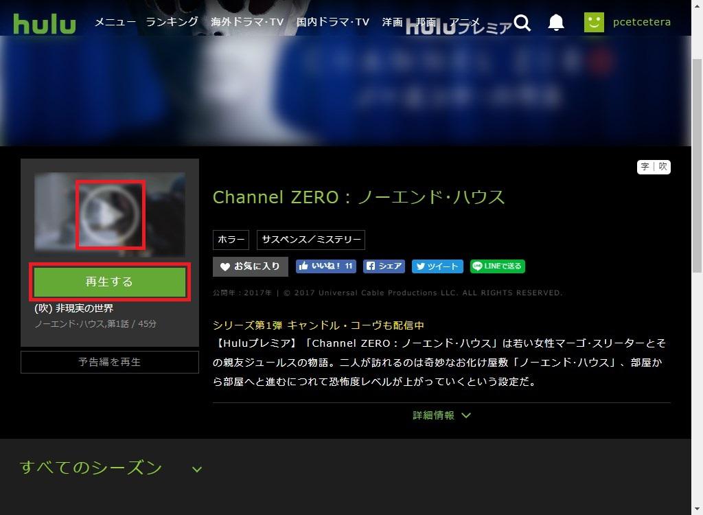 Hulu_Channel_ZERO:ノーエンド・ハウス