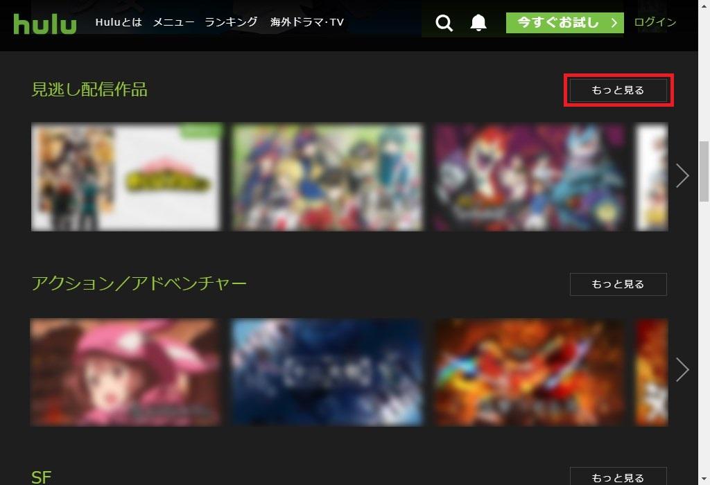 Hulu_アニメ