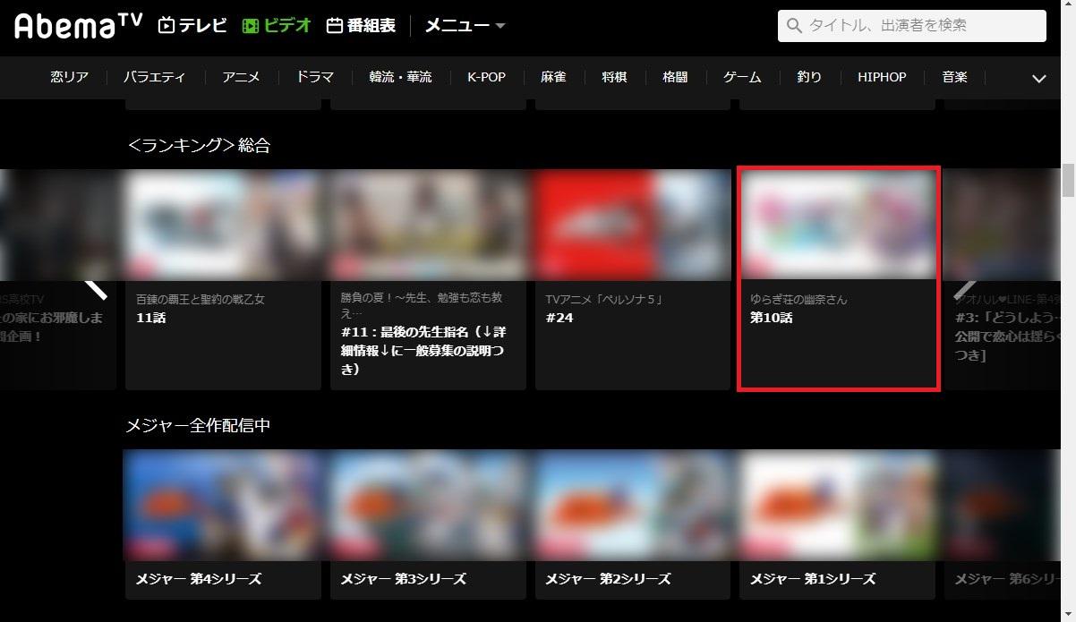 AbemaTV_ビデオ_ランキング総合_