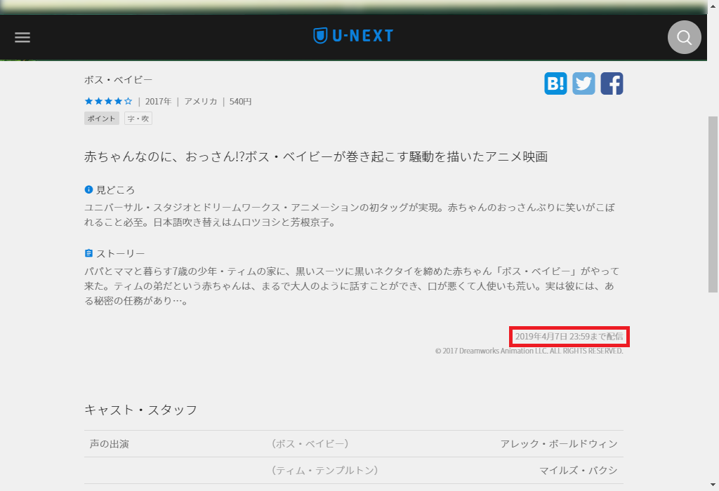 U-NEXT_ボス・ベイビー