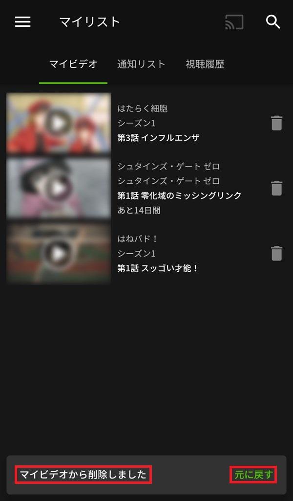 AbemaTV_マイビデオ_エピソード削除