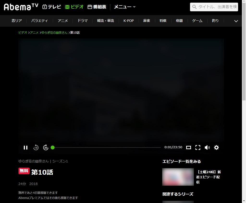 AbemaTV_メールアドレス登録完了_自動再生