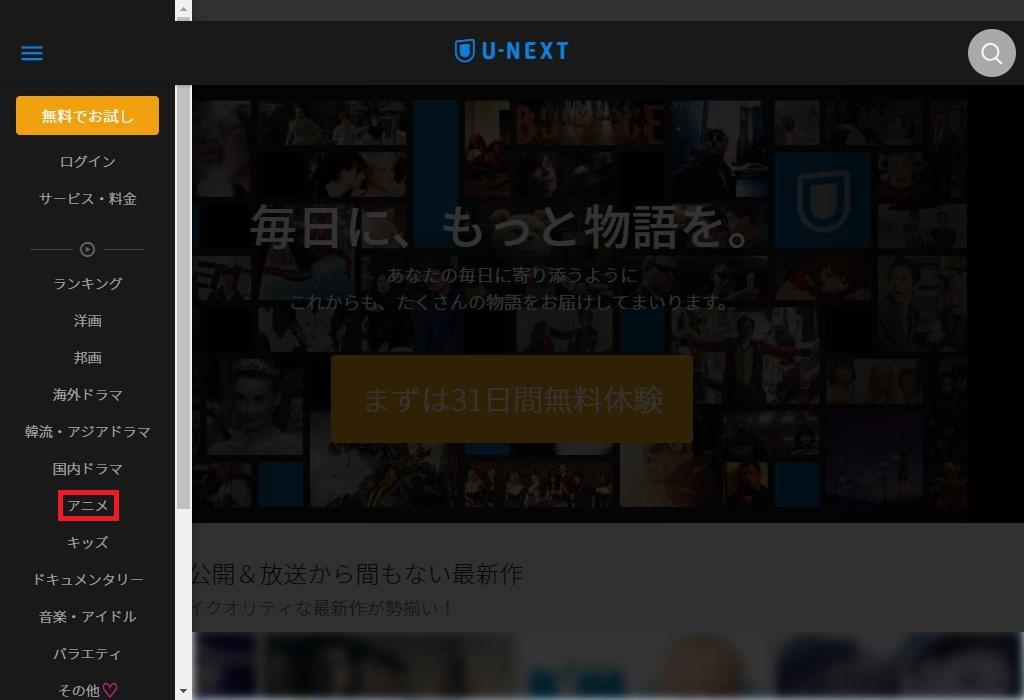 U-NEXT_メニュー_アニメ