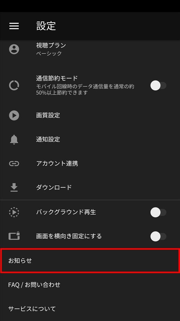 AbemaTV_設定_お知らせ