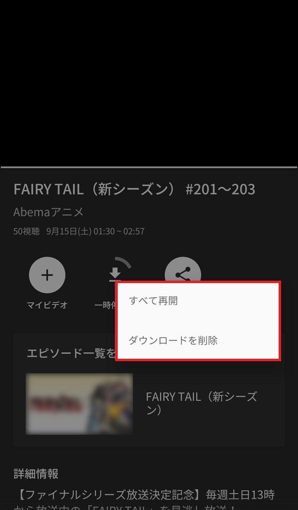 AbemaTV_動画ダウンロード_再開