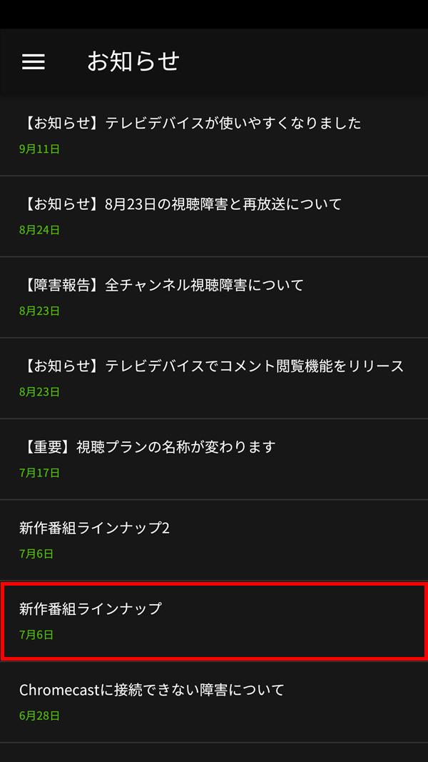 AbemaTVアプリ_お知らせ_新作番組ラインナップ