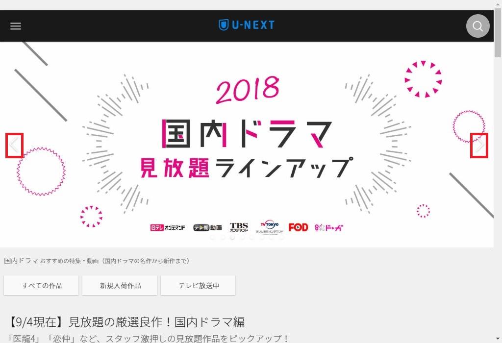 U-NEXT_日本ドラマの動画特集-おすすめ・名作から新作まで-2