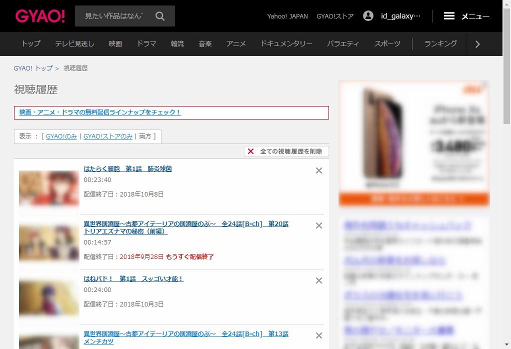 GYAO_視聴履歴_削除完了