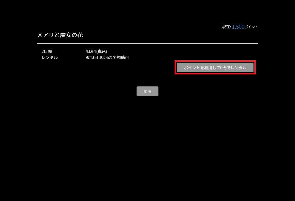 U-NEXT_レンタル手続き_メアリと魔女の花