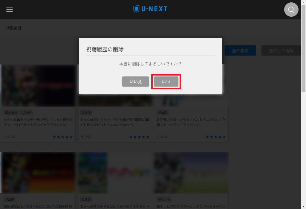 U-NEXT_視聴履歴_全件削除2_2018-09-03_1