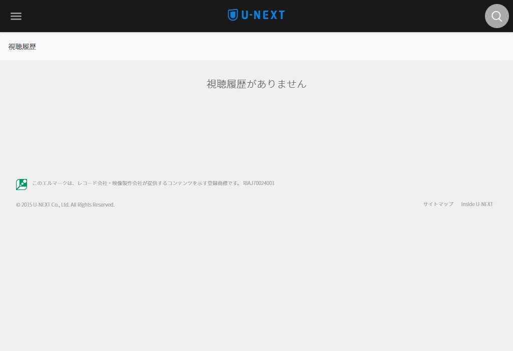 U-NEXT_視聴履歴_全件削除_完了