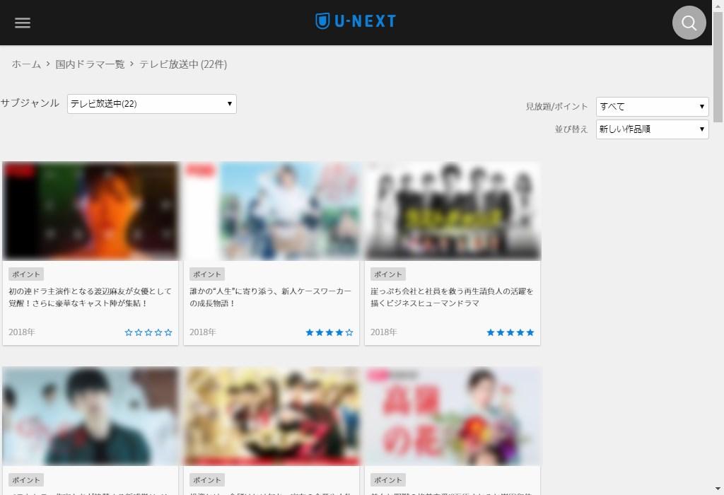 U-NEXT_国内ドラマ一覧の動画-(テレビ放送中)_新しい作品順