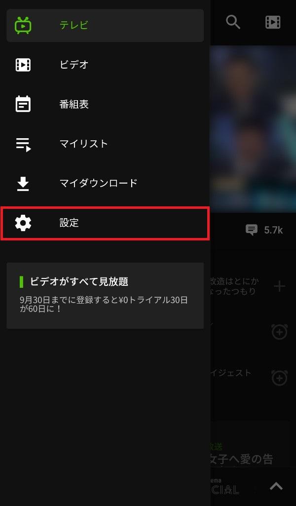 AbemaTVアプリ_テレビ_メニュー_設定