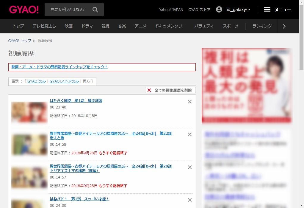 GYAO_視聴履歴