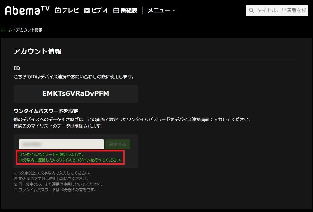 AbemaTV_アカウント情報_ワンタイムパスワード設定完了
