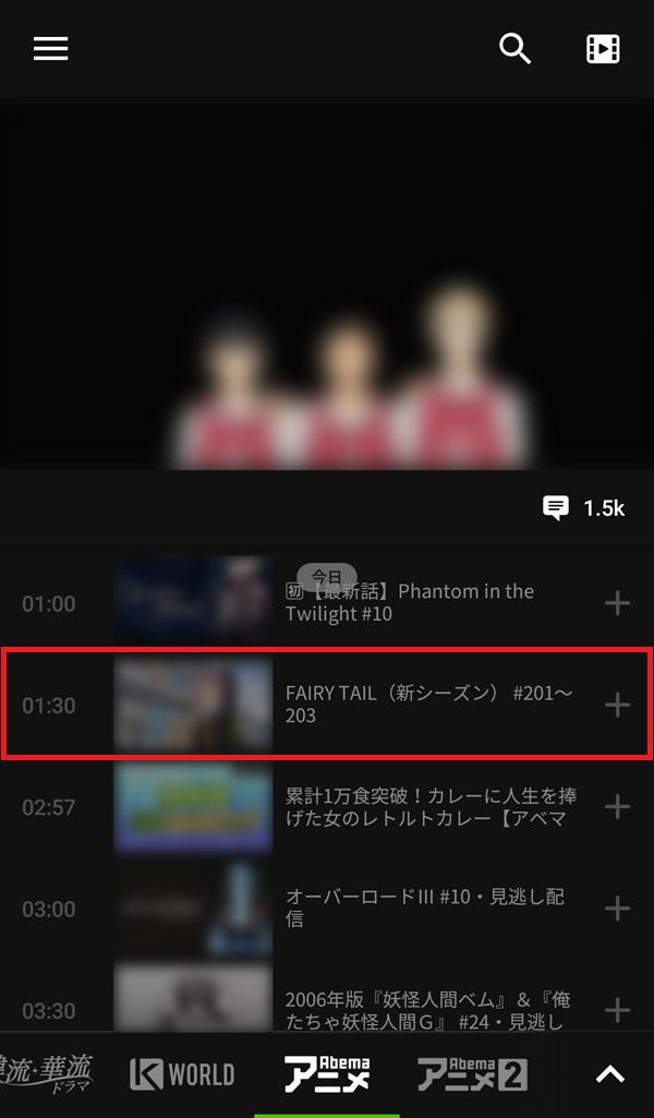 AbemaTV_アニメ2